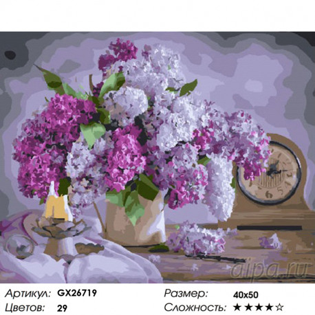 Количество цветов и сложность Букет сирени и часы Раскраска картина по номерам на холсте GX26719
