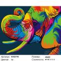Радужный слоненок Раскраска картина по номерам на холсте