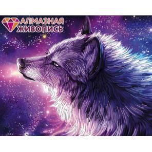 Душа волка Алмазная вышивка мозаика АЖ-3021