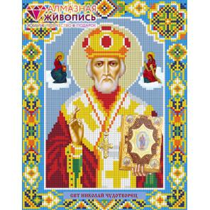 Икона Николай Чудотворец Алмазная вышивка мозаика АЖ-2001