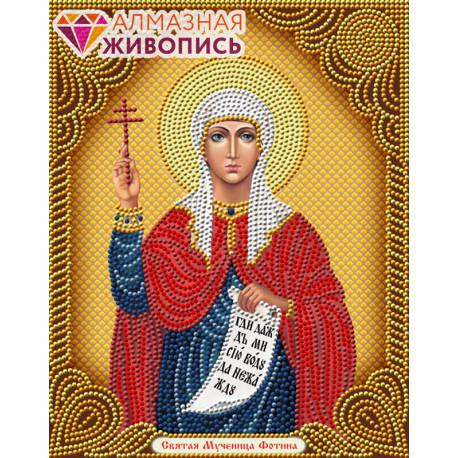 Икона Святая Фотина Алмазная вышивка мозаика АЖ-5047