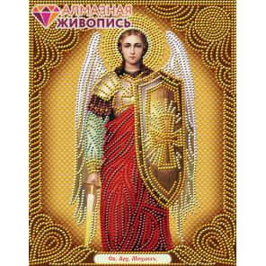 Икона Архангел Михаил Алмазная вышивка мозаика АЖ-5026