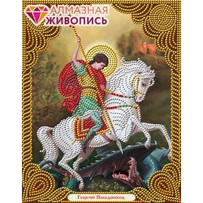 Икона Георгий Победоносец Алмазная вышивка мозаика АЖ-5037