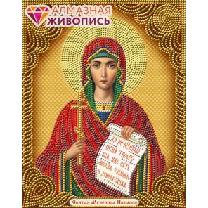 Икона Святая Наталия Алмазная вышивка мозаика АЖ-5044
