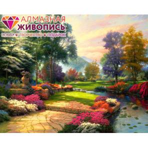 Живописный парк Алмазная вышивка мозаика АЖ-1342