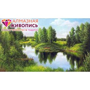 Тихая река Алмазная вышивка мозаика АЖ-1240