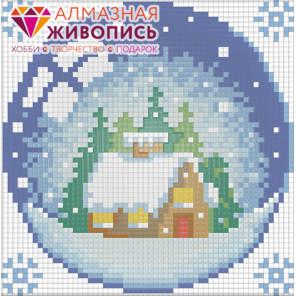 Новогодний шарик с домиком Алмазная вышивка мозаика АЖ-1254