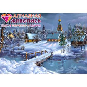 В рамке Зима в деревне Алмазная вышивка мозаика АЖ-1276