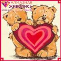 Мишки с сердцем Алмазная вышивка мозаика