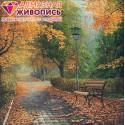 Осенью в парке Алмазная вышивка мозаика АЖ-1160
