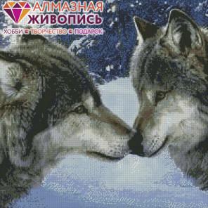 В рамке Волчий поцелуй Алмазная вышивка мозаика АЖ-1053
