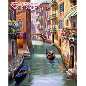 Венецианская улочка Алмазная вышивка мозаика АЖ-1413