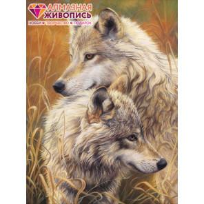 Волчья нежность Алмазная вышивка мозаика АЖ-1403