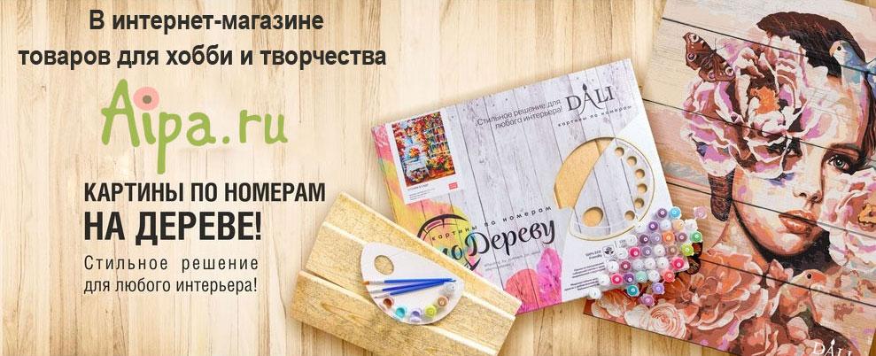 Картины по номерам на дереве в интернет-магазине для хобби и творчества Aipa.ru