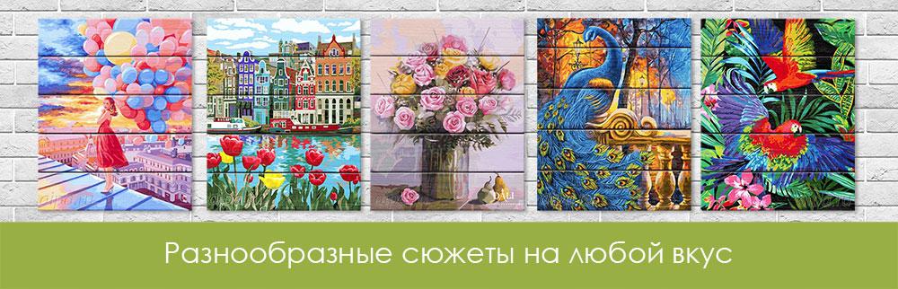 Множество сюжетов картин по номерам на дереве в интернет магзине Aipa.ru