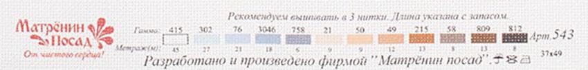 Ключ - рекомендуемый набор ниток мулине Gamma к канве 0543 Олени